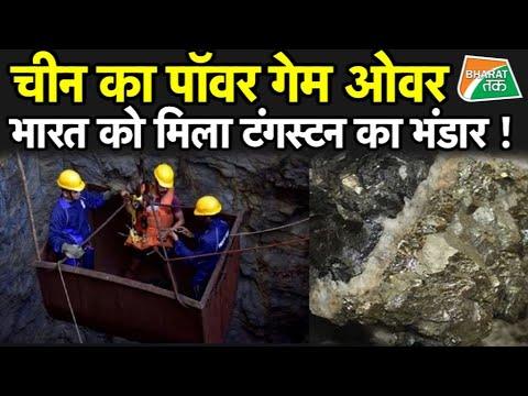 भारत को मिला ऐसा खजाना जिससे चीन पर खत्म हो जाएगी भारत की निर्भरता