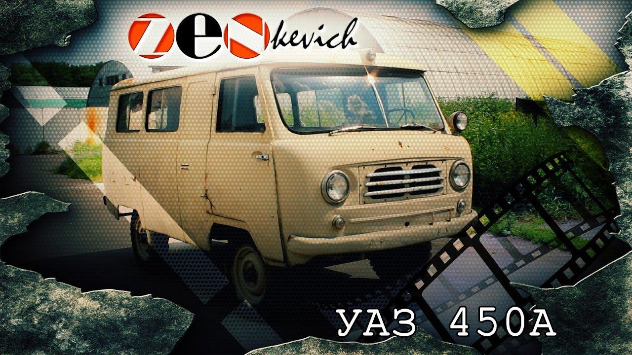 тест-драйв УАЗ 450А