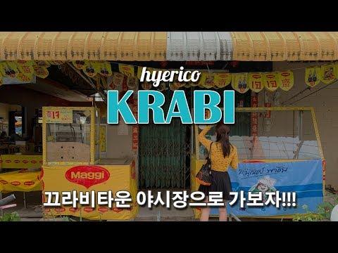 [hyerico] 끄라비 Vlog #4 혜리코의 끄라비타운 나들이 (아오낭에서 끄라비타운으로, 끄라비타운맛집, 끄라비타운야시장)