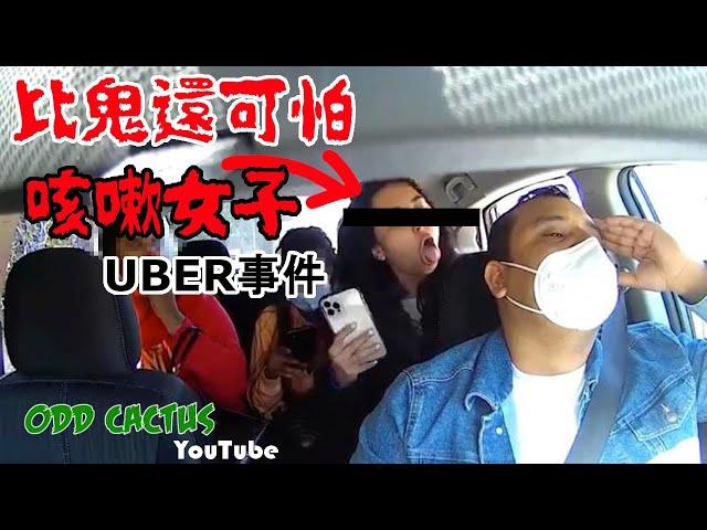超恐怖!! 到底誰是這位往UBER司機臉上咳嗽的女子