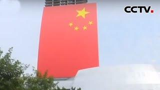 《精彩活动迎国庆》 广东深圳 超4000平方米巨幅国旗亮相 | CCTV