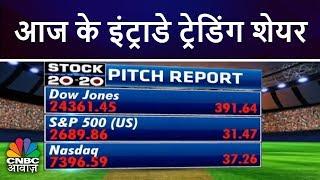 Stock 20-20 | आज के इंट्राडे ट्रेडिंग शेयर | कमज़ोर ग्लोबल संकेत | CNBC Awaaz