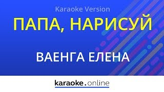 Папа, нарисуй - Елена Ваенга (Karaoke version)