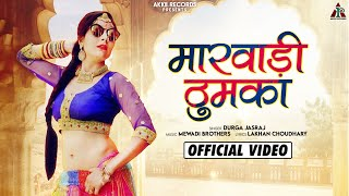 Rajasthani DJ Song 2020    मारवाड़ी ठूमका - Marwadi Thumka    Durga Jasraj का धमाकेदार सांग 2020