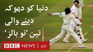 10 years of cricket spot-fixing scandal: Three ''no balls' which deceived the world - BBC URDU