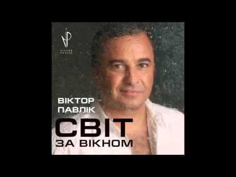 Клип Віктор Павлік - Засмучена Вода