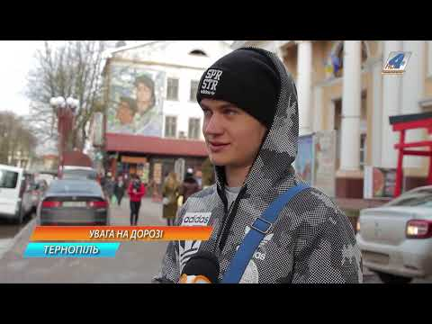 TV-4: Протягом 2017 року у Тернополі трапилося дев'яносто чотири ДТП з пішоходами