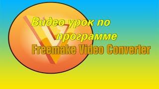 Урок по программе Freemake Video Converter