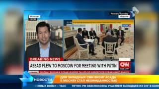Визит Асада в Москву стал полной неожиданностью для американских СМИ