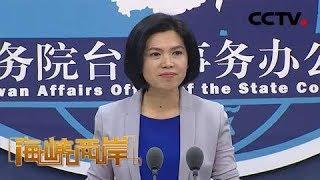 《海峡两岸》 20191127| CCTV中文国际