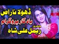 Rimal Ali Shah New Dance Song | Dhola Naraz | Wajid Ali Baghdadi New Song | Vicky Babu Production