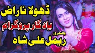 Rimal Ali Shah New Dance Song | Dhola Naraz | Wajid Ali Baghdadi New Song | Vicky Babu Production