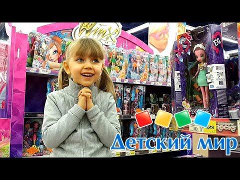 VLOG: ПОКУПАЮ ПОДАРОК на НОВЫЙ ГОД в Детском Мире! Смотрим новиночки из мира игрушек :)