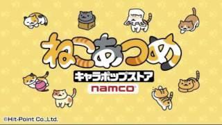ゲームアプリ『ねこあつめ』が伊藤淳史を主演に迎え、実写映画化される...