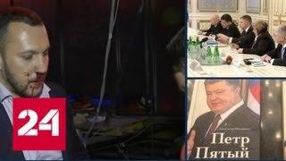 Скандал на украинском телеканале: депутаты устроили драку - Россия 24