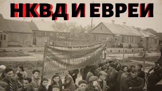 ДОВОЕННЫЙ БРЕСТ НКВД И ЕВРЕИ