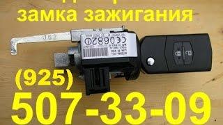 Замена замка зажигания мазда тел 8-925-507-33-09