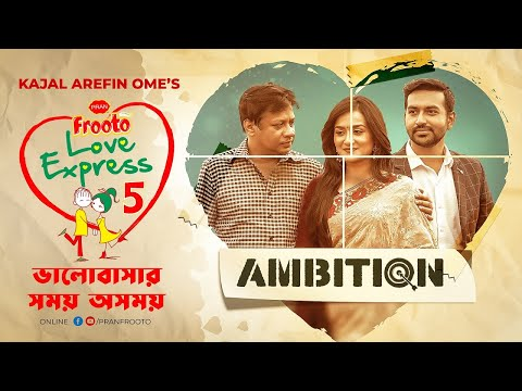 Valentine's Day Short Film | Ambition | PRAN Frooto Love Express 5 | Tamim | Nadia | Intekhab