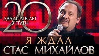 Стас Михайлов - 20 Лет в Пути - Я ждал (HD Official Video)