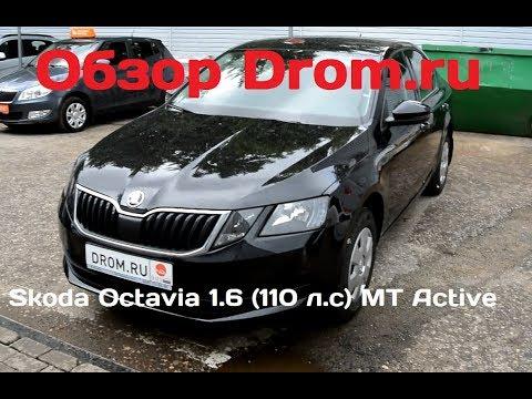 Skoda Octavia хэтчбек 2017 1.6 110 л.c MT Active видеообзор