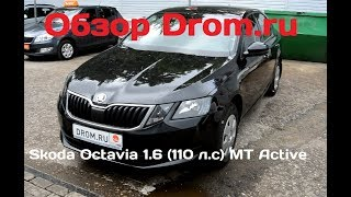 Skoda Octavia хэтчбек 2017 1.6 (110 л.c) MT Active - видеообзор