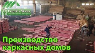 Производство ДКД (домокомплектов каркасных домов). \