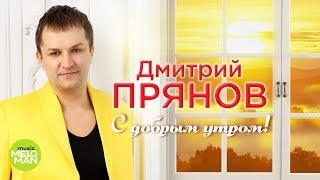 Дмитрий Прянов - С добрым утром (Official Audio 2018)