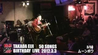 Bithday LIVE at Yokohama Thumbs Up 2012/03/03 50SongsDVD化...