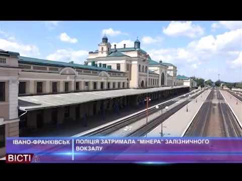 Поліція затримала «мінера» залізничного вокзалу