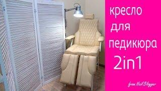 Кресло для педикюра 2 в 1.Кушетка-кресло-трансформер. Краткий обзор