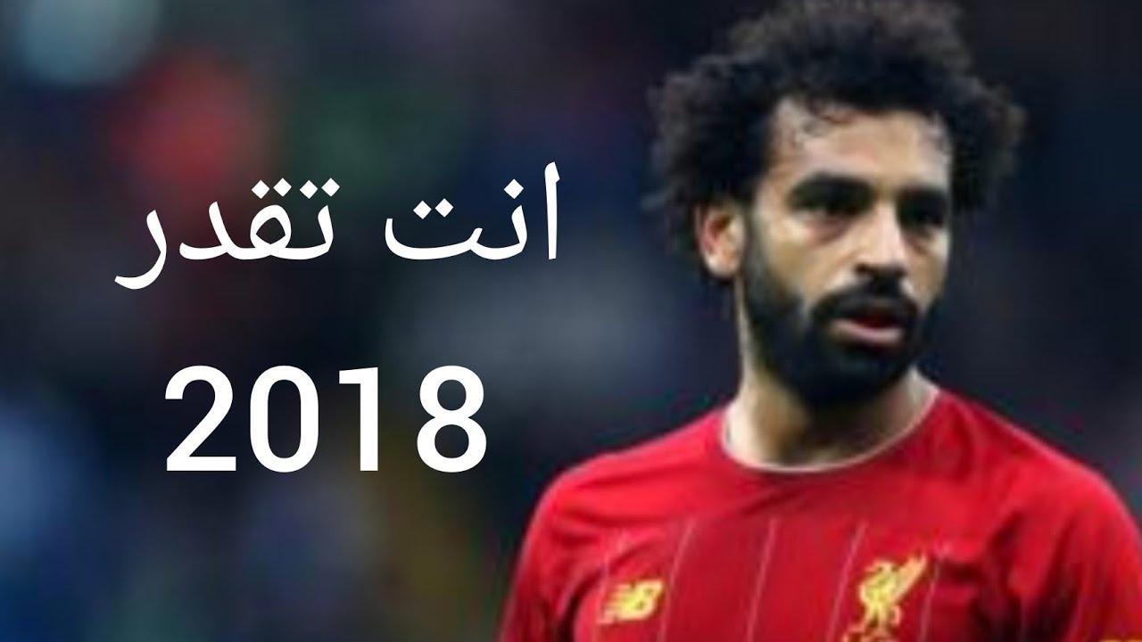 محمد صلاح لاعب ليفربول الانجليزي علي اغنية انت تقدر اعلان ...