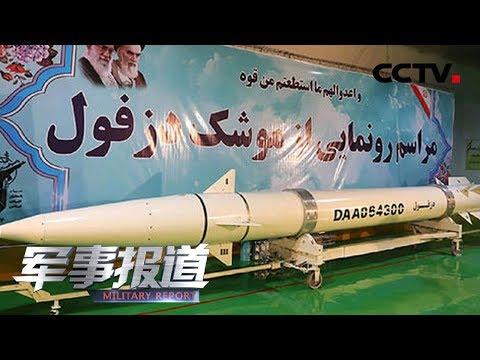 《军事报道》伊朗公开一处弹道导弹地下工厂 20190209 | CCTV军事