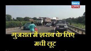 गुजरात में शराब के लिए मची लूट |Car Accident In Gujarat, Beer Liquor Cans Loot