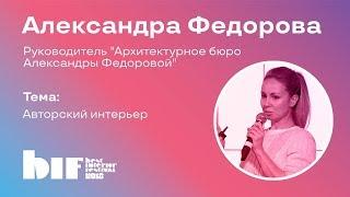 """Мастер-класс Александры Федоровой """"Авторский интерьер"""""""
