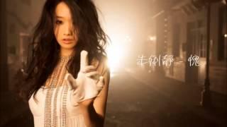 朱俐靜《存在的力量》- 愧 (Audio)