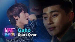 Download lagu Gaho(가호) - Start Over(시작) [Sketchbook / 2020.09.04]