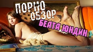 """Беата Юндин """"Beata Undine"""" (ПОРНО ОБЗОР №6) 18+"""