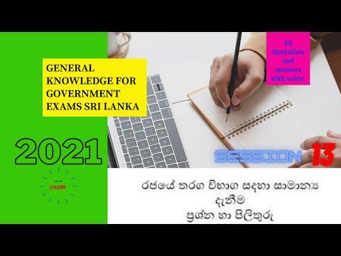 General knowledge for government exams Sri Lanka SLAS - session 13-SL LiFe