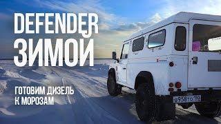 #11. Defender ЗИМОЙ. Готовим ДИЗЕЛЬ к морозам. Вязкость масла, топливный фильтр, аккумулятор.