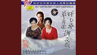 Folk Song of Shaanxi (Xin Tian You)