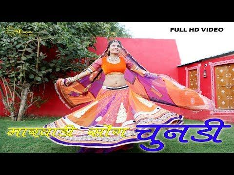 Latest Mawadi DJ Song 2018 - स ररररर चुनड़ी रंग दे - Rajasthani DJ SOng - Full HD Video