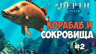 Depth Hunter 2 - Поиск сокровищ и разбитый корабль. #2