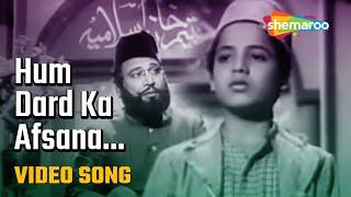 Hum Dard Ka Afsana - Munawar Sultana - Shyam Kumar - Dard Movie Songs - Shamshad Begum