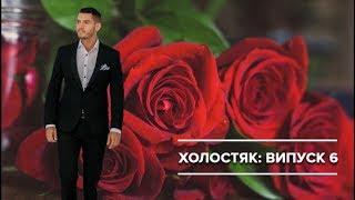 💍 ХОЛОСТЯК УКРАИНА 2019 ❤ 9 сезон 🙀 6 ВЫПУСК 🍓 ЭКСПРЕСС