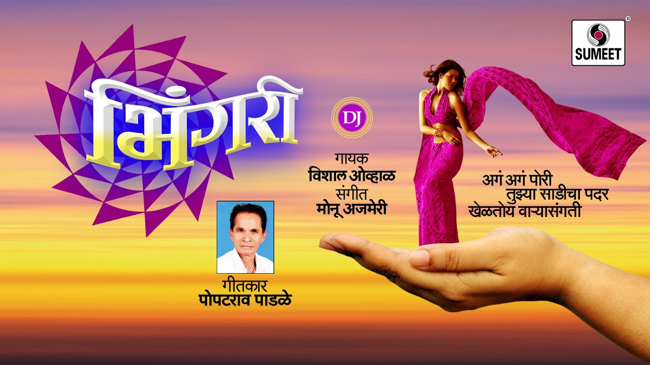 Bhingri DJ Song - New Marathi DJ Song - Sumeet Music