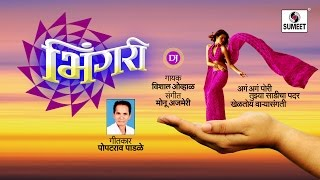 Bhingri DJ Song - New Marathi DJ Song -  Sumeet...