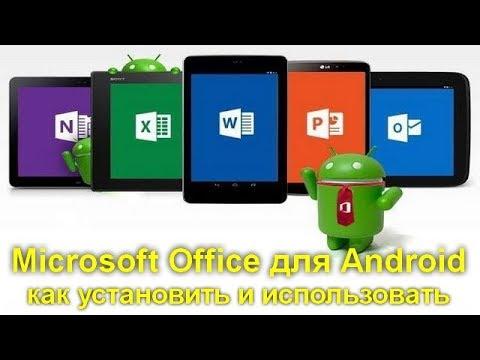 Новое приложение Microsoft Office для Android — как установить и использовать