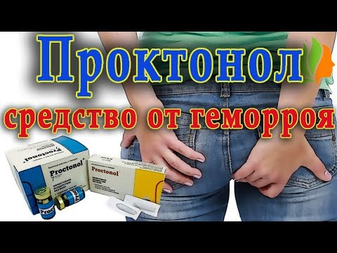 Средство от геморроя – Проктонол.