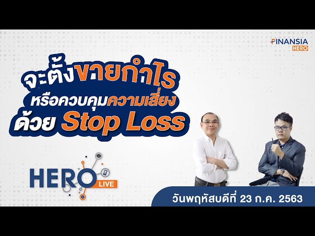 จะตั้งขายกำไรหรือควบคุมความเสี่ยงทำได้ด้วย Stop loss [30-07-63]