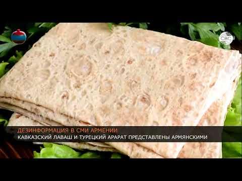 Армения снова претендует на Арарат и кавказский лаваш
